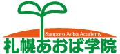 清田区清田の学習塾「札幌あおば学院」